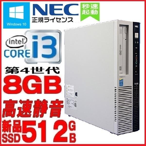 中古パソコン 正規 Windows10 64Bit /NEC MK37 / 第4世代 Core i3 4170(3.7Ghz) /メモリ8GB /新品SSD512GB /DVDドライブ /KingSoft Office /0254a