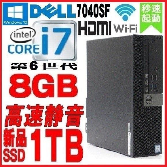 中古パソコン デスクトップパソコン 第6世代 Core i7 メモリ8GB SSD1TB DVDマルチ OFFICE DELL 7040SF 正規 Windows10 0258a