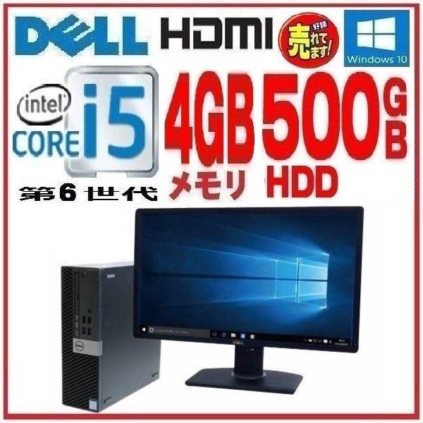 中古パソコン デスクトップパソコン 22インチ 液晶モニタ セット 正規 Windows10 第6世代 Core i5 6500 メモリ4GB HDD500GB DELL 5040SF 0282s