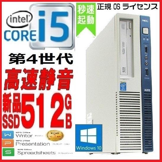 中古パソコン 正規 Windows10 64Bit /NEC MK37 / 第4世代 Core i5  /メモリ4GB /新品SSD512GB /DVDドライブ /KingSoft Office /0330a-7