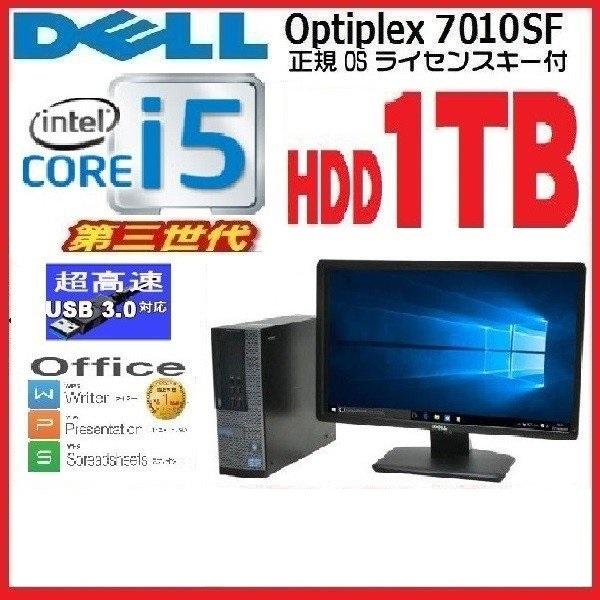 中古パソコン Windows10 64bit DELL optiplex 7010SF Core i5 3470 (3.2GHz) メモリ4GB HDD1TB 22型ワイド液晶 DVDマルチ Kingsoft_WPS_Office 0347s-3