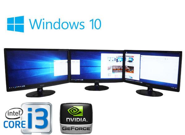 中古パソコン 3画面 22型大画面液晶/DELL 7010SF /Core i3 3220(3.3GHz)/メモリ4GB/HDD500GB/DVDマルチ/Windows10Home 64bit/0361M