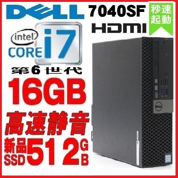 中古パソコン デスクトップパソコン 第6世代 Core i7 メモリ16GB M.2 新品SSD512GB DVDマルチ OFFICE DELL 7040SF 正規 Windows10 0389a