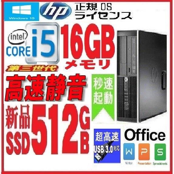 中古パソコン HP 6300SF/Core i5 3470(3.2GHz)/メモリ16GB/新品SSD512GB/DVDマルチ/Windows10 64bit/0455a