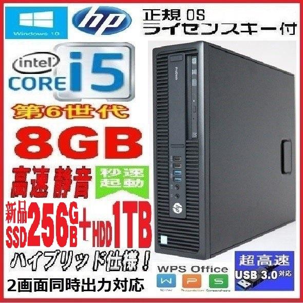 中古パソコン デスクトップパソコン 第6世代 Core i5 6500 メモリ8GB 新品SSD256GB+HDD1TB 正規 Windows10 Pro Office付き HP 600 G2 SF 0505a