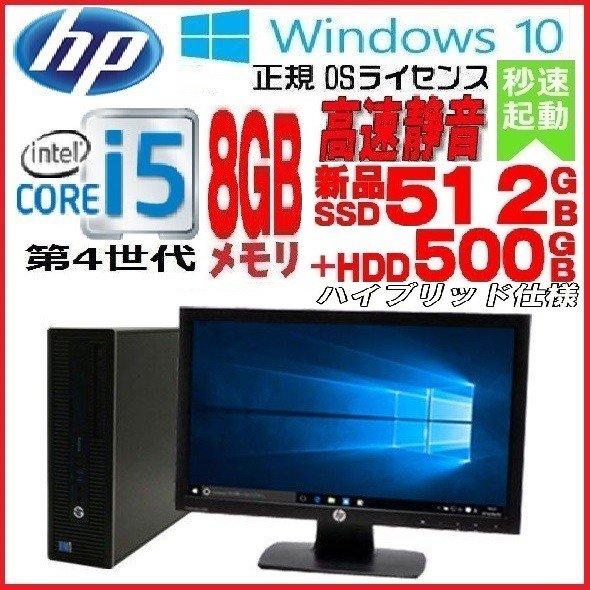 中古パソコン デスクトップパソコン 正規 Windows10 Pro 第4世代 Core i5 22インチ メモリ8GB 爆速新品SSD512GB+HDD500GB HP 600 G1 SF 0549s
