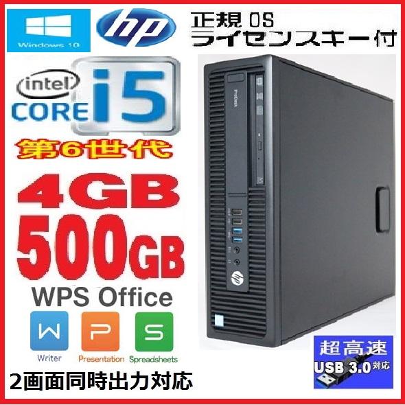 中古パソコン デスクトップパソコン 第6世代 Core i5 6500 メモリ4GB HDD500GB 正規 Windows10 Office付き HP 600 G2 SF 0563a-3