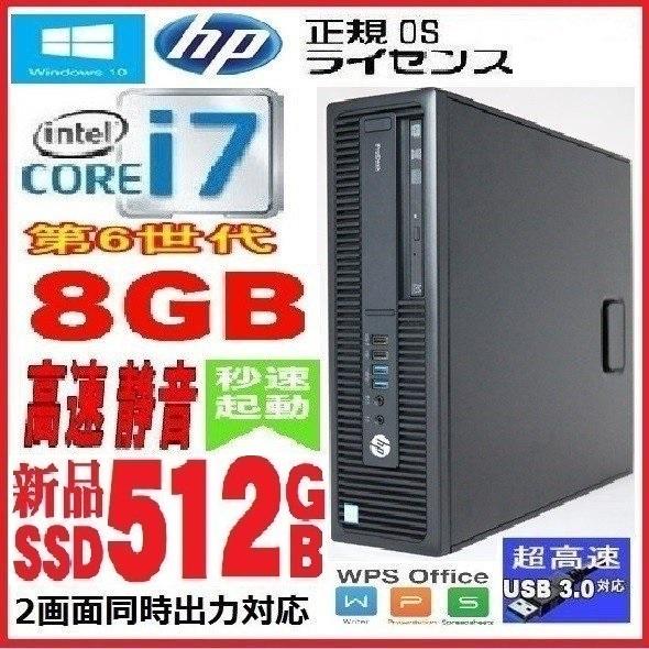 中古パソコン デスクトップパソコン 第6世代 Core i7 6700 メモリ8GB 新品SSD512GB 正規 Windows10 Pro Office付き HP 600 G2 SF 0563a-4