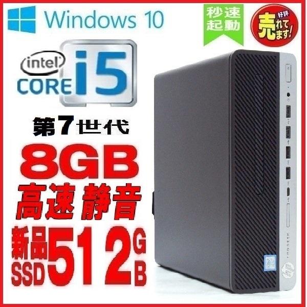 中古パソコン デスクトップパソコン HP 600 G3 第7世代 Core i5 7500 メモリ8GB 高速 新品 SSD 512GB 正規 Windows10 Pro Office付き 0567g