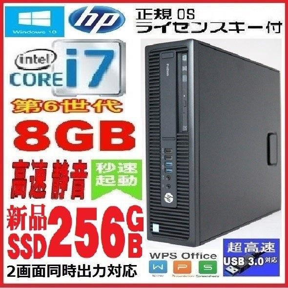 中古パソコン デスクトップパソコン 第6世代 Core i7 6700 メモリ8GB 新品SSD256GB 正規 Windows10 Pro Office付き HP 600 G2 SF 0571s