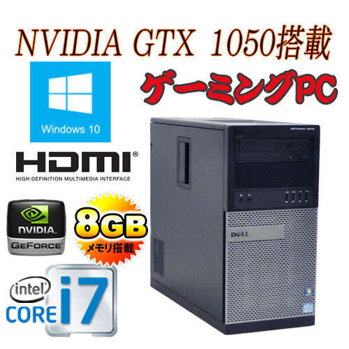 中古パソコン ゲ-ミングPC DELL 9010MT/Core i7 3770(3.4GHz)/メモリ大容量8GB/HDD500GB/GeforceGTX1050/DVDRWマルチ/Windows10 Home 64bit/0792x