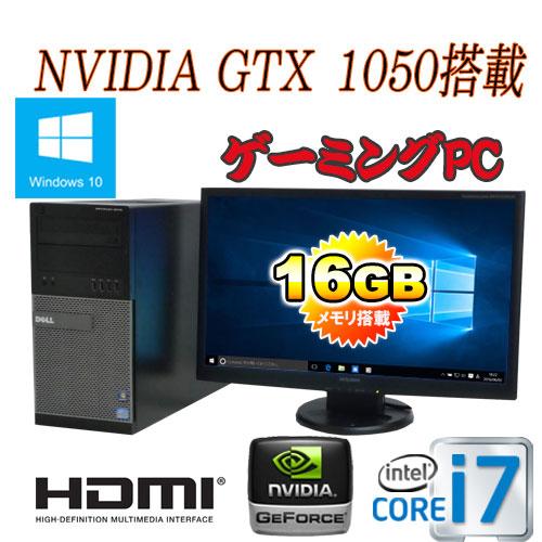 中古パソコン ゲ-ミングPC 23型フルHD/DELL 9010MT/Core i7 3770(3.4GHz)/爆速メモリ16GB/HDD2TB(新品)/GeforceGTX1050/Windows10 Home 64bit/0807x