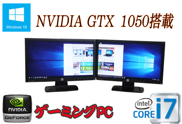 中古パソコン ゲ-ミングPC DELL790MT/デュアルモニタ 20型ワイド/Core i7(3.4G)/メモリ4GB/HDD500GB/DVDマルチ/GeforceGTX1050/Windows10 Home 64bit/0891d