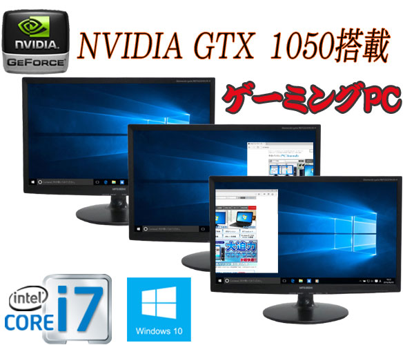 中古パソコン ゲ-ミングPC DELL 790MT/3画面 22型大画面液晶/Core i7 2600(3.4G)/メモリ4GB/HDD500GB/DVDマルチ/GeforceGTX1050/Windows10 Home 64bit/0903m