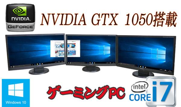 中古パソコン ゲ-ミングPC DELL 790MT/3画面 23型フルHD液晶/Core i7 2600(3.4G)/メモリ4GB/HDD500GB/DVDマルチ/GeforceGTX1050/Windows10 Home 64bit/0914m