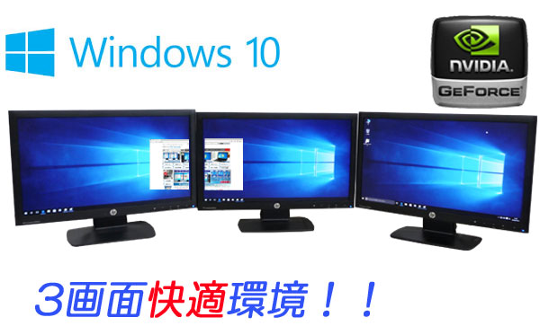 中古パソコン 3画面 20型ワイド液晶/HP 8000MT/Core2 Quad Q9650(3Ghz)/メモリ4GB/HDD500GB/DVDマルチ/GeforceGT710/Windows10Home64bit/0984m