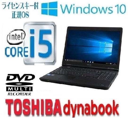 中古ノ-トパソコン 東芝 dynabook B551/15.6型液晶/A4/Core i5 2520M/メモリ4GB/HDD320GB/DVDマルチ/無線LAN/テンキーあり/Windows10 Home 64bit/1034n