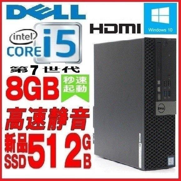 中古パソコン デスクトップパソコン 第7世代 Core i5 メモリ8GB 新品SSD512GB DVDマルチ OFFICE DELL 5050SF 正規 Windows10 0264h