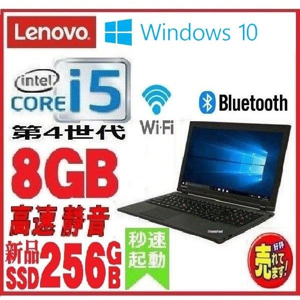 中古ノートパソコン Lenovo L540 15.6型液晶/第4世代 Core i5 4300M/メモリ8GB/SSD256GB(新品)/DVDマルチ/無線LAN/Office/Windows10 Pro 64bit/1022n