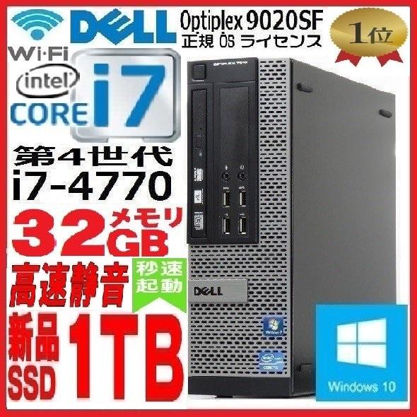 正規 Windows10 Pro DELL optiplex 9020SF 第4世代 Core i7 4770 メモリ32GB 爆速新品SSD1TB 1164a