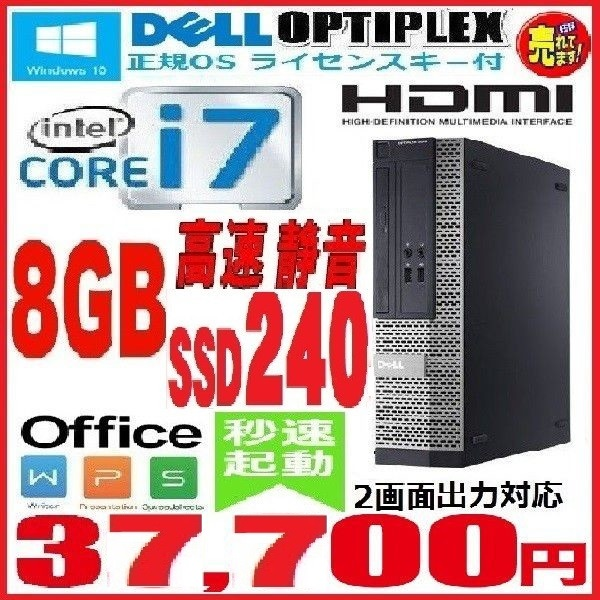中古パソコン 正規 Windows10 DELL optiplex 3010SF Core i7 2600(3.4Ghz) HDMI メモリ8GB 新品SSD240GB Office DVDマルチ 1167A