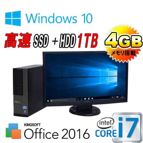 中古パソコン Windows10 Home 64bit/大画面23型フルHD液晶/Core i7(3.4GHz)/メモリ4GB/新品SSD120GB+HDD1TB/Kingsoft_WPS_Office_2017/DVDマルチ/DELL 790SF/1179S