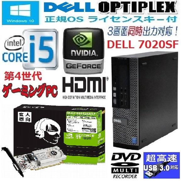 中古パソコン ゲ-ミングPC Windows10 DELL optiplex 7020SF Core i5 4590 (3.3GHz) 新品GeforceGT1030 HDMI DVI メモリ8GB HDD500GB DVDマルチ WPS_Office 1181g