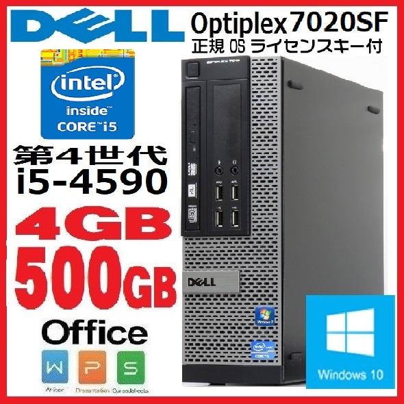 中古パソコン デスクトップパソコン Windows10 DELL optiplex 7020SF Core i5 4590 (3.3GHz) メモリ4GB HDD500GB DVDマルチ WPS_Office 1181a