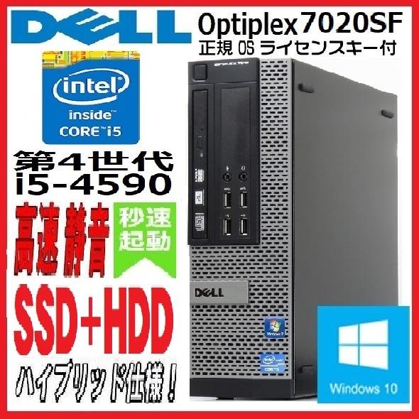 中古パソコン デスクトップパソコン Windows10 DELL optiplex 7020SF Core i5 4590 (3.3GHz) メモリ4GB 爆速新品SSD+HDD DVDマルチ WPS_Office 1183a