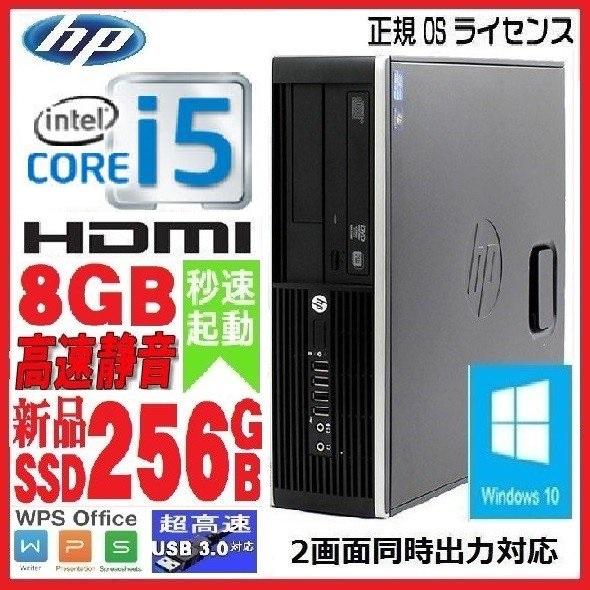 中古パソコン HP 6300SF/Core i5 3470(3.2GHz)/メモリ8GB/新品SSD256GB/DVDマルチ/Windows10 64bit/1184A-2