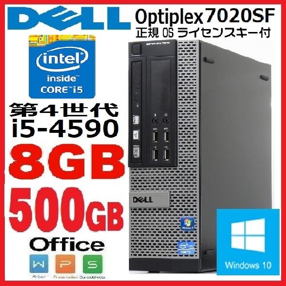 中古パソコン デスクトップパソコン Windows10 DELL optiplex 7020SF Core i5 4590 (3.3GHz) メモリ8GB HDD500GB DVDマルチ WPS_Office 1186a