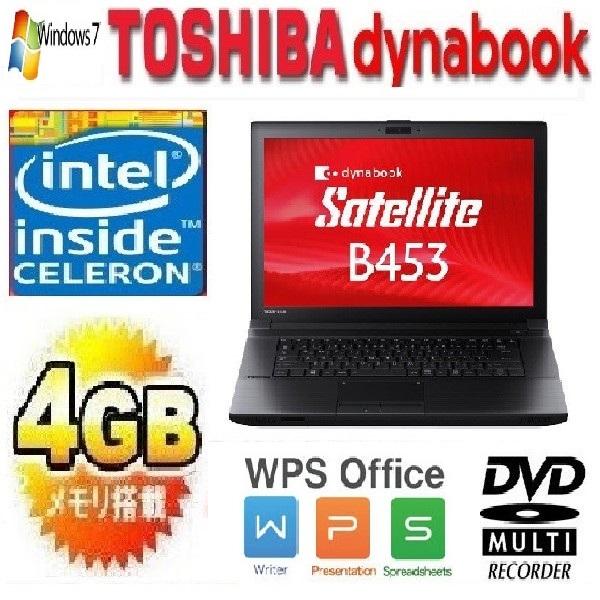 ノ-トパソコン 東芝 dynabook B453 15.6型 Dualcore メモリ4GB DVDマルチ 無線 テンキ- WPSOffice Windows7 Pro 64bit