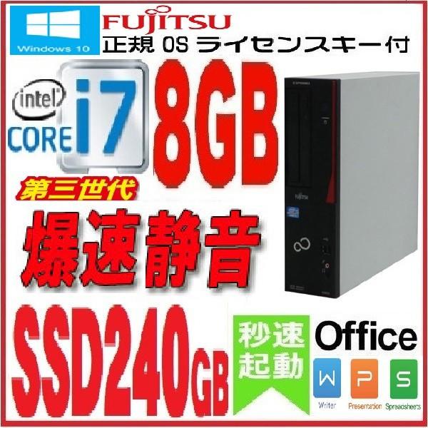 中古パソコン 正規OS Windows10 64Bit /富士通 FMV D582 / Core i7-3770(3.4Ghz) /メモリ8GB /新品SSD240GB /DVDドライブ /KingSoft Office /1214a