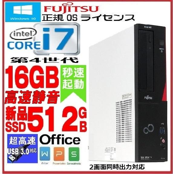 中古パソコン 正規OS Windows10 64Bit /富士通 FMV D583 / 第4世代 Core i7 4770(3.4Ghz) /メモリ16GB /新品SSD512GB /DVDドライブ /KingSoft Office /1218a