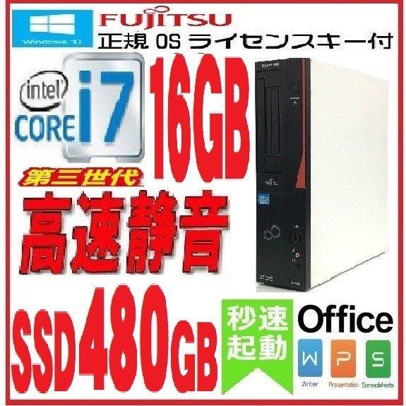 中古パソコン 正規OS Windows10 64Bit /富士通 FMV D582 / Core i7-3770(3.4Ghz) /メモリ16GB /新品SSD480GB /DVDドライブ /KingSoft Office /1218a
