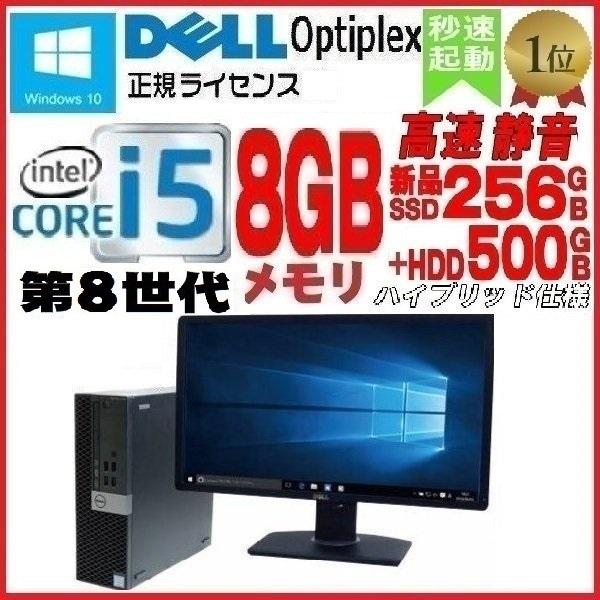 デスクトップパソコン 中古 正規 Windows10 第8世代 Core i5 液晶セット メモリ8GB M.2 PCIe 新品SSD256GB DELL optiplex 3060SF 3060i5-7