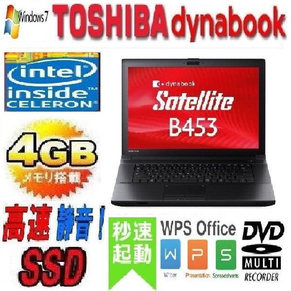 ノ-トパソコン 東芝 dynabook B453 15.6型 Dualcore 爆速SSD メモリ4GB DVDマルチ 無線 テンキ- WPSOffice Windows7 Pro 64bit