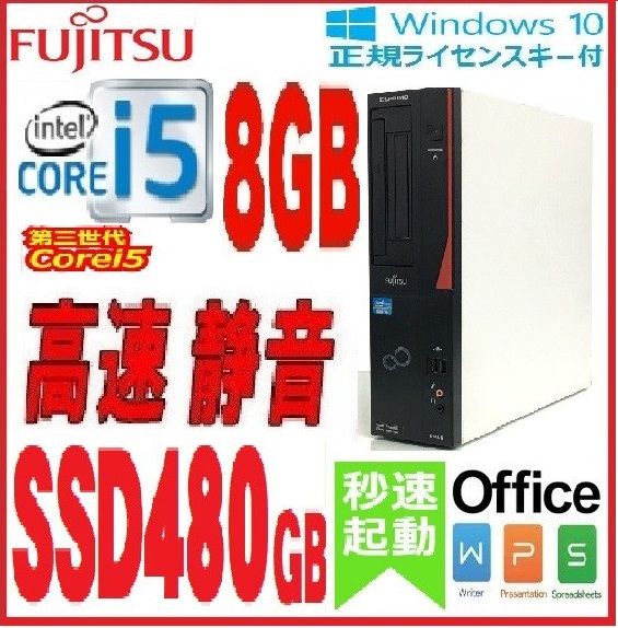 中古パソコン 正規OS Windows10 64Bit /富士通 FMV D582 / Core i5-3470(3.2Ghz) /メモリ8GB /新品SSD480GB /DVDドライブ /KingSoft Office /1300a