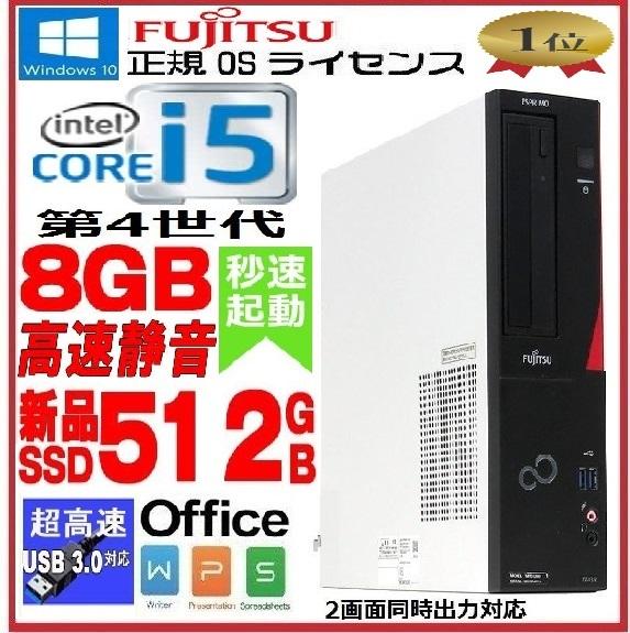 中古パソコン 正規OS Windows10 64Bit /富士通 FMV D583 / 第4世代 Core i5 4570(3.2Ghz) /メモリ8GB /新品SSD512GB /DVDドライブ /KingSoft Office /1300a