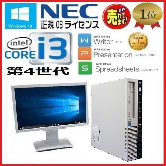 中古パソコン 正規 Windows10 /NEC MK33/第4世代 Core i3 /メモリ4GB/高速 新品SSD512GB/22インチ液晶/KingSoft Office/0181SS
