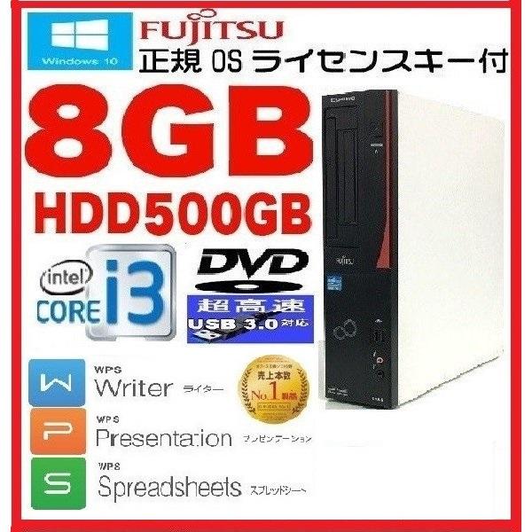 中古パソコン 正規OS Windows10 64Bit /富士通 FMV D582 / Core i3-3220(3.3Ghz) /メモリ8GB /HDD500GB /DVDドライブ /KingSoft Office /1416a8-2