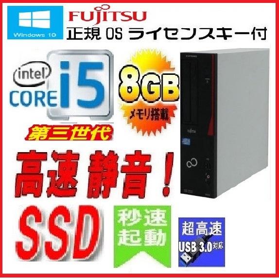 中古パソコン 正規OS Windows10 64Bit /富士通 FMV D582 / Core i5-3470(3.2Ghz) /メモリ8GB /新品SSD120GB /DVDドライブ /KingSoft Office /1418a8