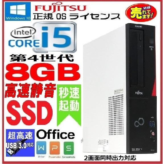 中古パソコン 正規OS Windows10 64Bit /富士通 FMV D583 / Core i5 4570(3.2Ghz) /メモリ8GB /新品SSD120GB /DVDドライブ /KingSoft Office /1418a8
