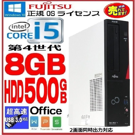 中古パソコン 正規OS Windows10 64Bit /富士通 FMV D583 / Core i5 4570(3.2Ghz) /メモリ8GB /HDD500GB /DVDドライブ /KingSoft Office /1416a8