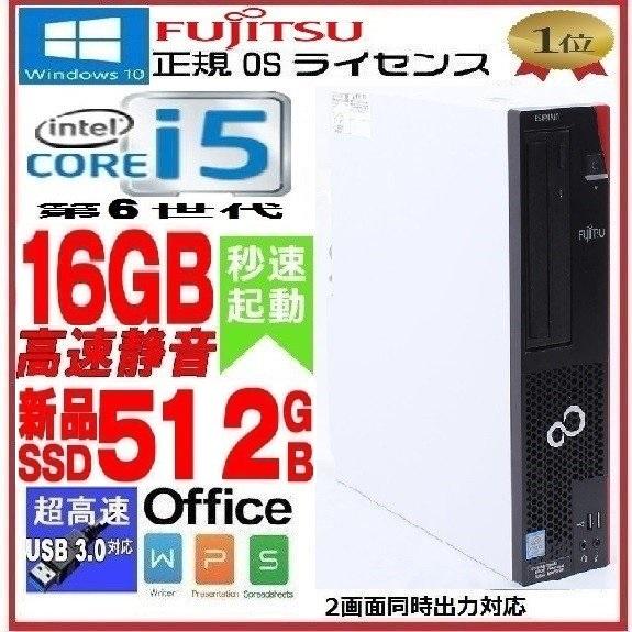 中古パソコン 正規OS Windows10 64Bit /富士通 FMV D586 / 第6世代 Core i5 4570(3.2Ghz) /メモリ16GB /新品SSD512GB /DVDドライブ /KingSoft Office /1419a-2