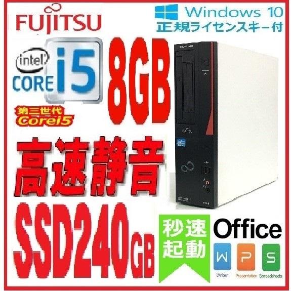 中古パソコン 正規OS Windows10 64Bit /富士通 FMV D582 / Core i5-3470(3.2Ghz) /メモリ8GB /新品SSD240GB /DVDドライブ /KingSoft Office /1419a8