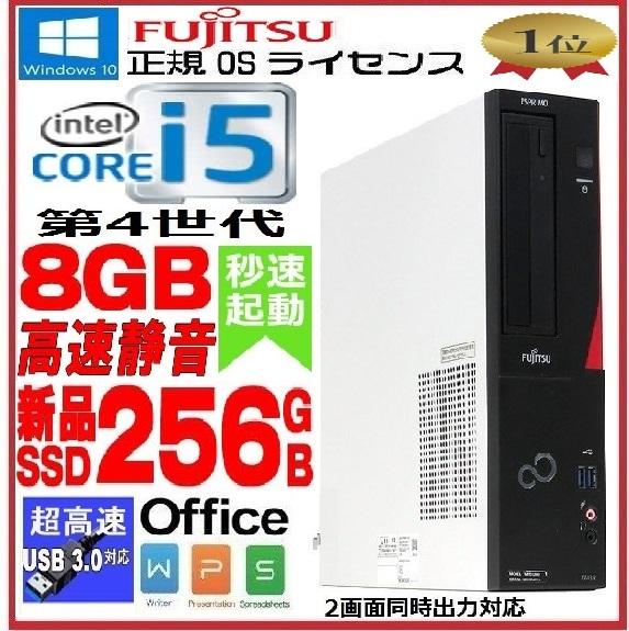 中古パソコン 正規OS Windows10 64Bit /富士通 FMV D583 / Core i5 4570(3.2Ghz) /メモリ8GB /新品SSD256GB /DVDドライブ /KingSoft Office /1419a8