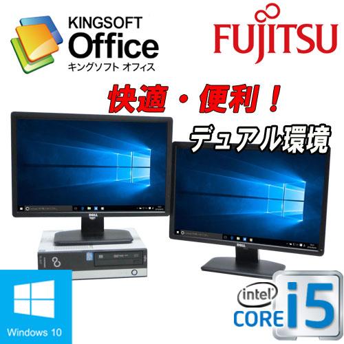 中古パソコン 正規OS Windows10 64Bit /富士通 FMV D582 / Core i5-3470(3.2Ghz) /メモリ4GB /HDD250GB /DVD-ROM /KingSoft Office /デュアル22型ワイド液晶(2画面)/1421d22s