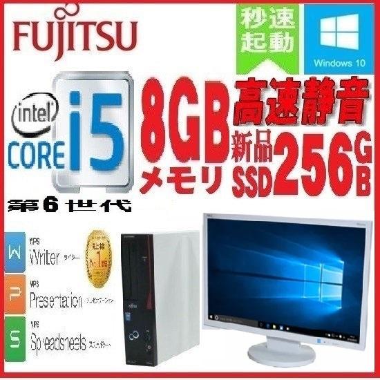 中古パソコン 正規 Windows10 /富士通 FMV D586 / 第6世代 Core i5 6500(3.2Ghz) /メモリ8GB /新品SSD256GB /22インチ液晶/KingSoft Office /1275s