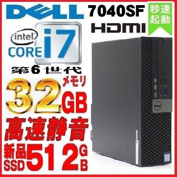 中古パソコン デスクトップパソコン 第6世代 Core i7 メモリ32GB M.2 新品SSD512GB DVDマルチ OFFICE DELL 7040SF 正規 Windows10 1461a-7